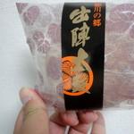 五十鈴菓子舗 - 出陣太鼓