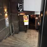 バガワーン・カレー - 外観(入口付近)