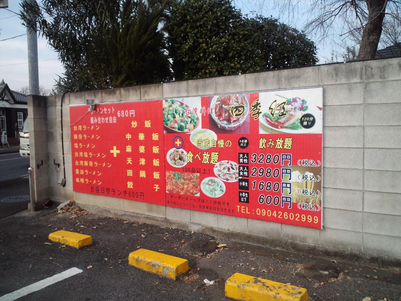台湾料理 四季紅 足利店