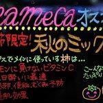 マメカ 阪神梅田店 -