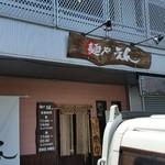 麺や えん - 入口外観
