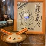 活麺富蔵 - 店内スペシャルメニュー