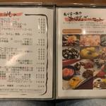 活麺富蔵 - 店内メニューブック③