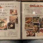 活麺富蔵 - 店内メニューブック④