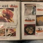 活麺富蔵 - 店内メニューブック⑤
