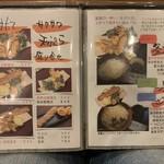 活麺富蔵 - 店内メニューブック⑥