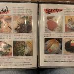 活麺富蔵 - 店内メニューブック⑦
