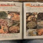 活麺富蔵 - 店内メニューブック⑩