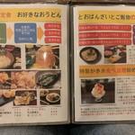 活麺富蔵 - 店内メニューブック⑪