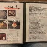 活麺富蔵 - 店内メニューブック⑫