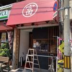 活麺富蔵 - 店舗外観①