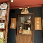 活麺富蔵 - 店舗外観②