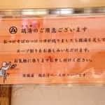 108897112 - 鶏湯の説明(そばえもん 川崎アゼリア店)