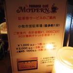 PARADISE CAFE MODERNS - 小牧市営駐車のチケットサービスあります