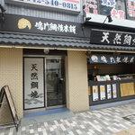 鳴門鯛焼本舗 - お店外観