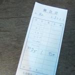 名曲喫茶ライオン - 伝票。