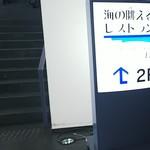芙蓉 - 2階への案内板