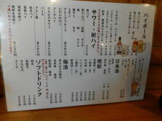 桜商店603 - ドリンクメニュー
