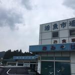 鈴木水産 - 食べログ777店舗目