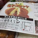洋食やろく - パッケージ