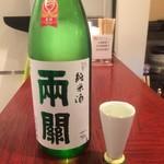 立寄処 桜子 - 日本酒 両関
