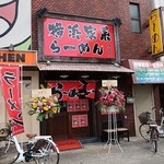 横浜家系らーめん - 横浜家系らーめん 横堤店