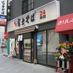 名代 富士そば - お店です。