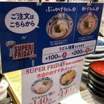 丸亀製麺 - メニュー2019.5現在