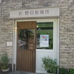 野口製麺所 - 2019年6月1日訪問