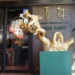 中国四川料理石林 - 二階にあります