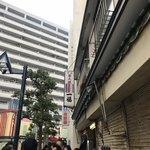 一福 - ここが一福さん。汐入駅からドブ板通りすぐ。