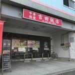 吉田飯店 -