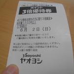 ヤオヨシ - ハダワリケン