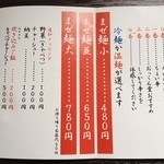 10893302 - まぜ麺メニュー
