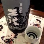 日本酒センター ニューキタノザカ -