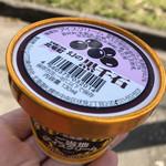 夕張農協銘産センター直売所 - 北海道 ご当地 アイスクリーム 幻の黒千石