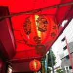 上海 焼き小籠包 -