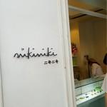 nikiniki - お店の前を通りました