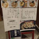 麺屋 神 -