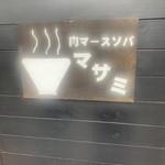 Nikumasusobamasami -