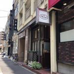 洋食 チャールズ - 店