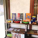 野村屋餅店 -