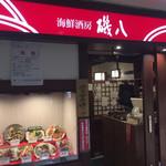 日本料理磯八 - 外観