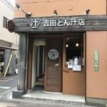 吉田とん汁店 - 外観写真: