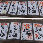 氷屋ダイワ - ダイワ奥殿陣屋店(愛知県岡崎市)食彩品館.jp撮影