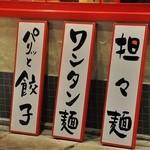 広州市場 - 坦々麺がメインです