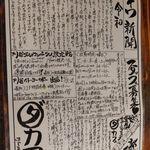 氷屋ダイワ - ダイワが岡崎市中之郷へ出店(愛知県岡崎市)食彩品館.jp撮影