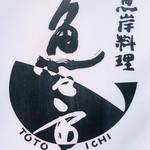 Totoichi -