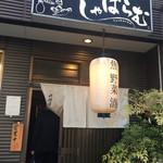 魚 野菜 酒 しゃばらむ - お店の入り口です