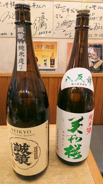 てっ平 広島空港店 - 広島の地酒 利き酒グラス2杯セット